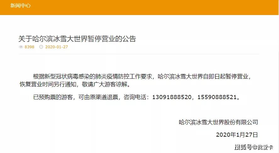 """史上最惨景点:""""就地过年""""背后的哈尔滨!"""