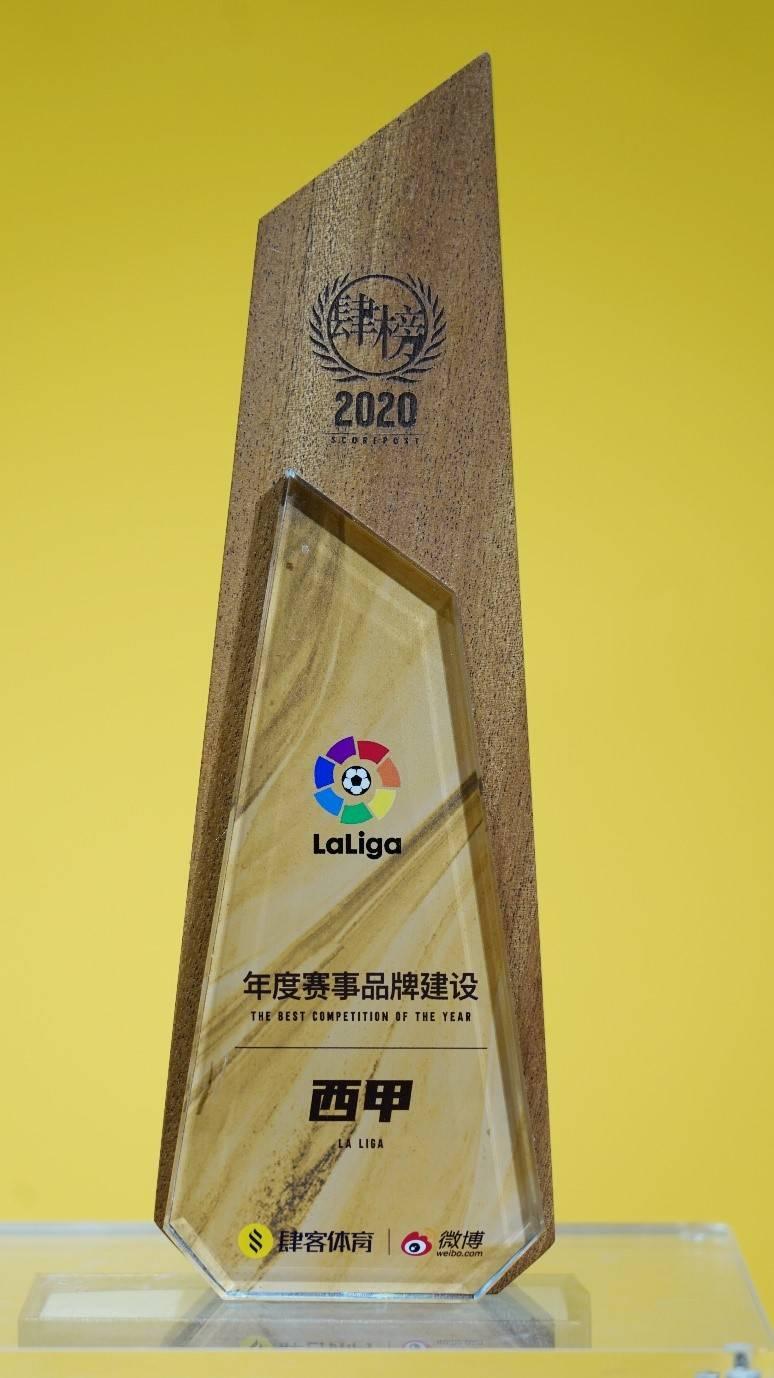 西甲联赛之所以荣获该奖项,是因为即便面临这充溢应战的一年