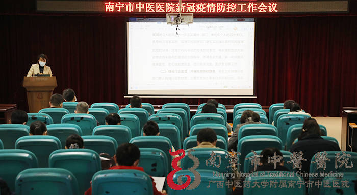 南宁中医院:组织集中学习预防微持续,狠抓疫情防控