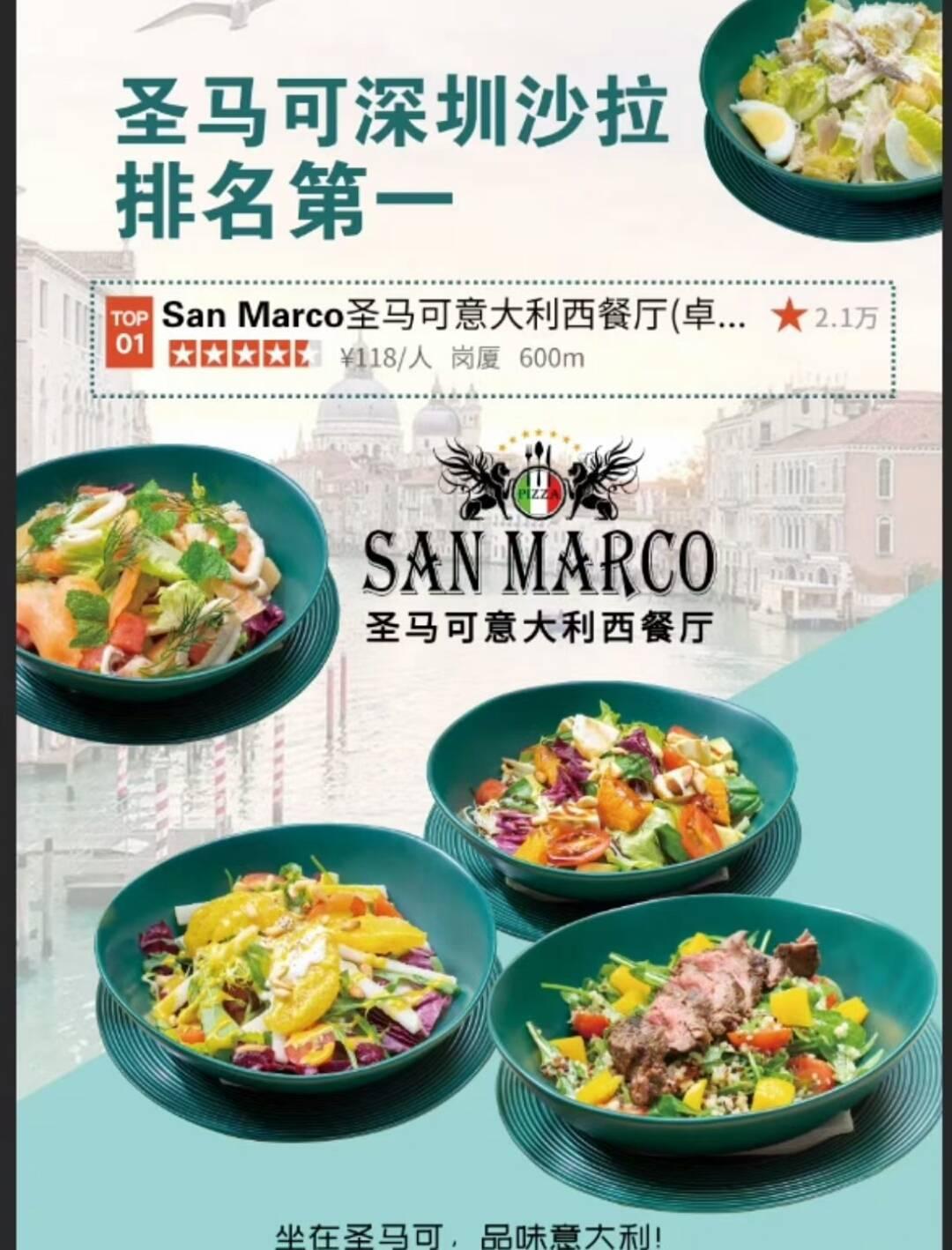 第484场美食美酒交流品鉴分享活动:圣马可意大利西餐厅
