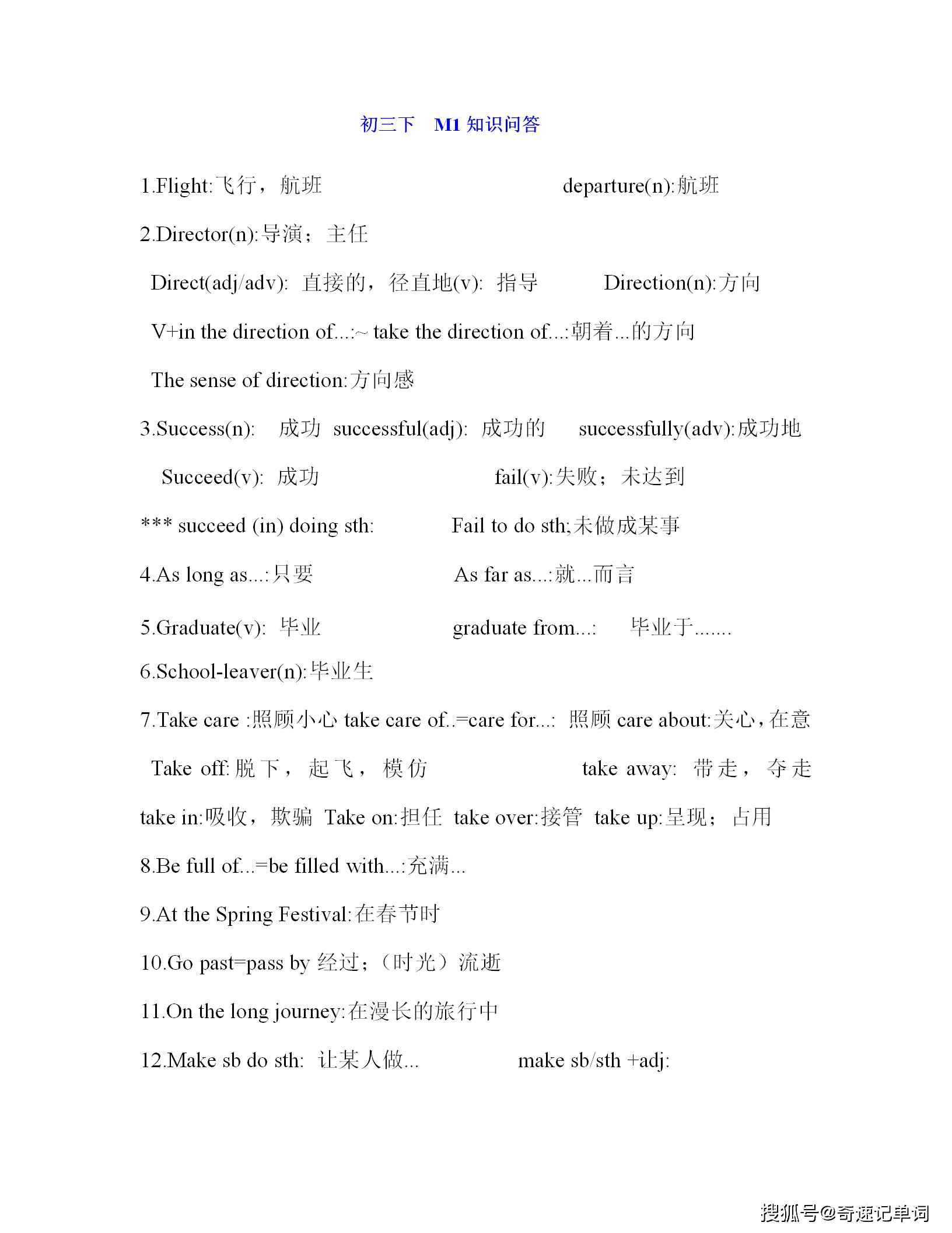 最新整理!外研版初中英语(中考)九年级下高频考点知识点复习汇总