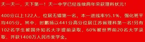 八省联考顶尖高中同台PK,2021高考谁站C位?