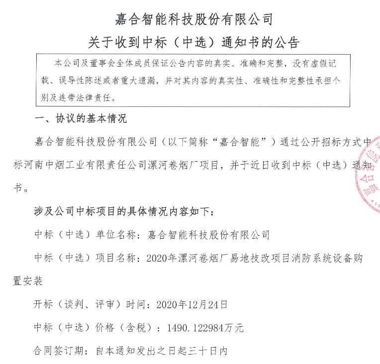 嘉禾智能中标漯河卷烟厂技术改造项目,中标价格1490万元