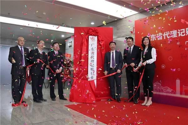 广东成立第一个省级代理记账行业协会,邱进当选第一任会长