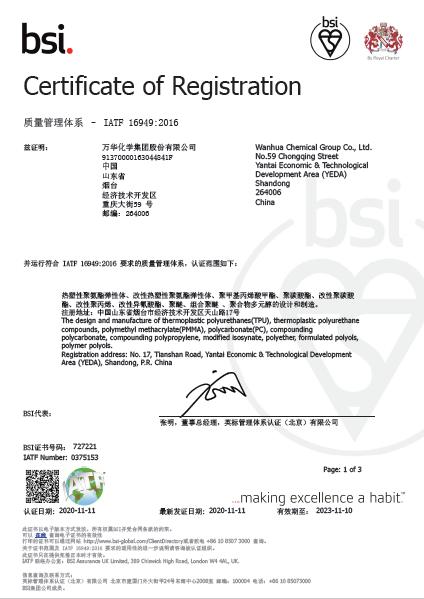 国际标准,万华化学通过了IATF16949:2016质量管理体系认证