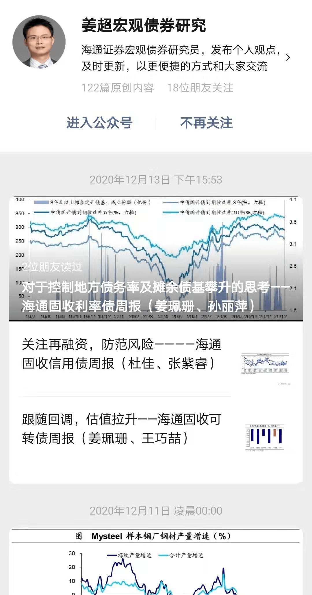 """海通证券集合业务""""大地震""""!""""双""""新财富冠军蒋超可能被解职"""