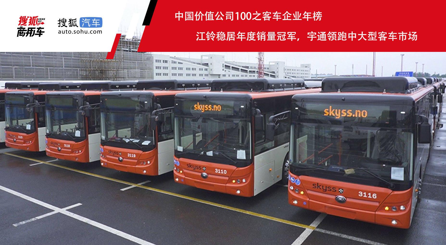 原值公司100家公交公司年度榜单|江铃是年度销售冠军,宇通引领大中型公交市场