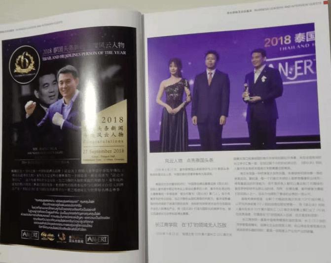 昆仑决创始人姜华先生荣登《影响力品牌》杂志封面(图5)
