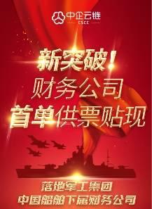 供应链票据的新突破,中国企业云链帮助第一家军事金融公司贴现