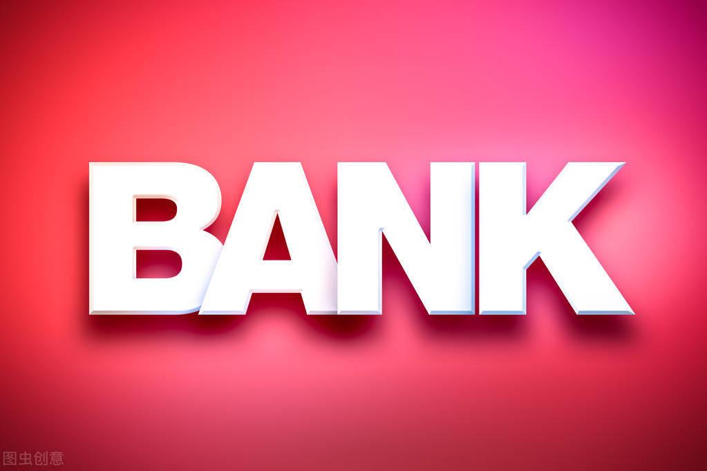 2021银行春招什么时候公告?