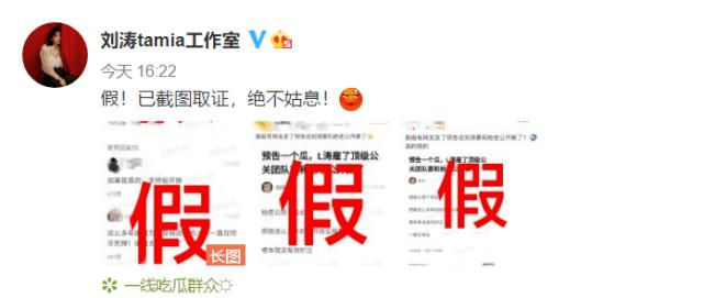 刘涛否认开撕王珂,霸气警告造谣者:再有下次开推土机把瓜地推平