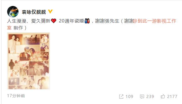甜蜜!袁咏仪庆与张智霖结婚20周年:人生漫漫 爱久弥新