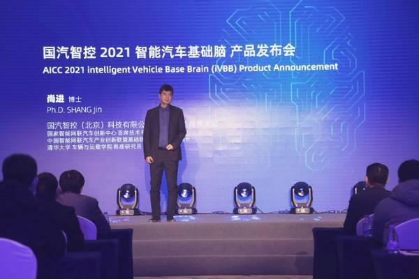 国企科技公司入场:发布自动驾驶计算平台、还要为智能网联汽车建立软件标准!