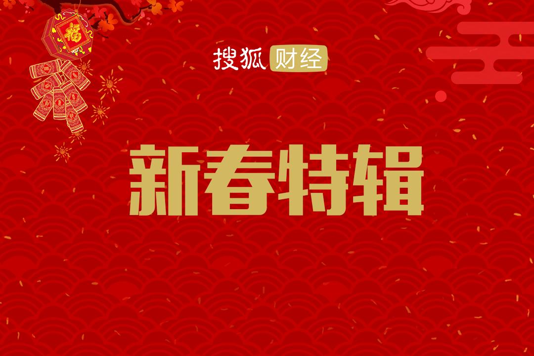 """E基金中国互联网基金经理范炳向搜狐财经网友拜年:祝牛年大获成功,""""牛""""转坤!"""