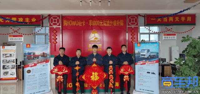 家庭服务将再次升级!豪沃轻卡在北京市场的销售声誉有所提高