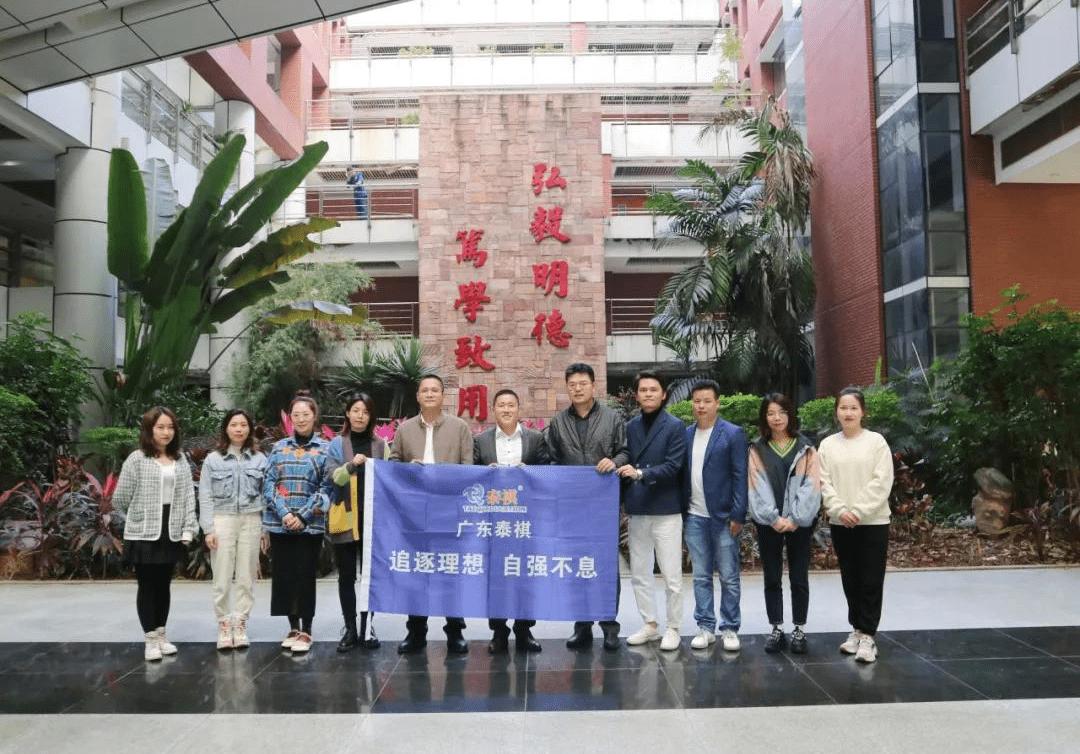 泰琪教育进入暨南大学管理学院MBA中心