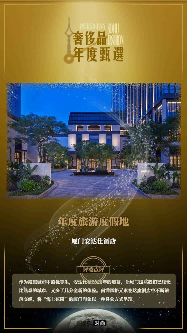 2020搜狐时尚奢优乐平台侈品年度甄选