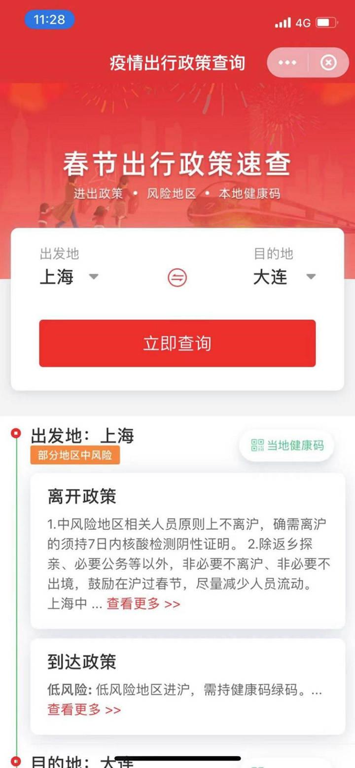"""中国银联快通APP推出""""疫情政策查询""""服务,帮助春节出行安全"""