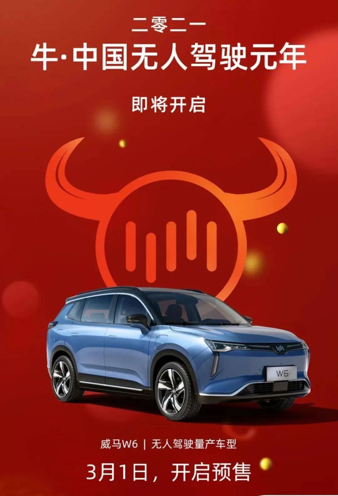 国内首款无人驾驶量产车威马W6将于3月1日正式开启预售