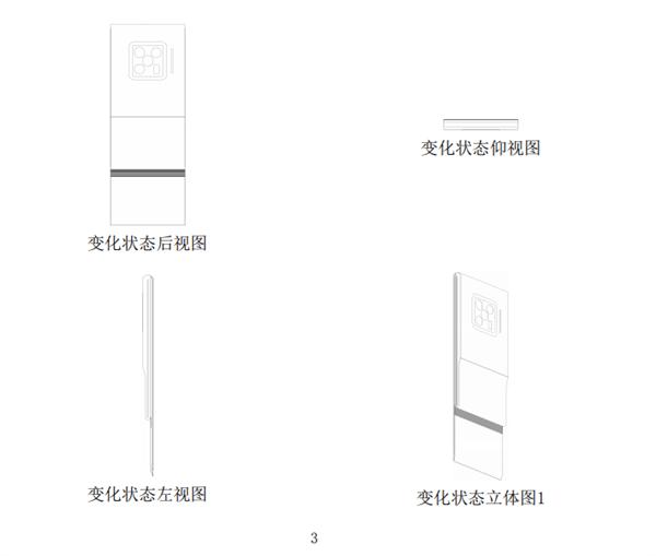 vivo布局折叠屏专利曝光 有望采用eSIM+触摸式音量键+无线充