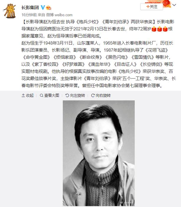长影导演赵为恒去世享年72岁 后事已低调完成