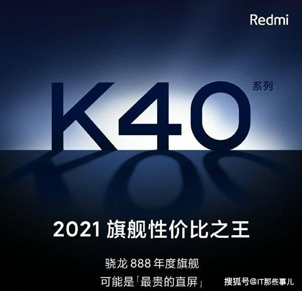 原创             2999元的骁龙888旗舰来了 Redmi K40发布谁最受伤?
