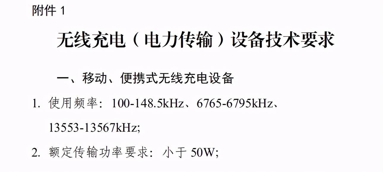 大功率无线充难受了!明年起无线充电设备功率或不能超50W