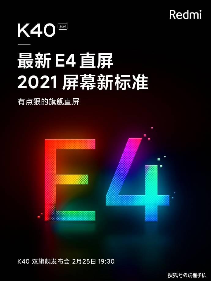 原创             Redmi K40屏幕曝光:首款搭载E4屏的「直屏旗舰」