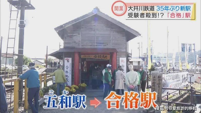 考生祈福圣地!舍弃用了93年的老站名,这个车站改名为「合格」站