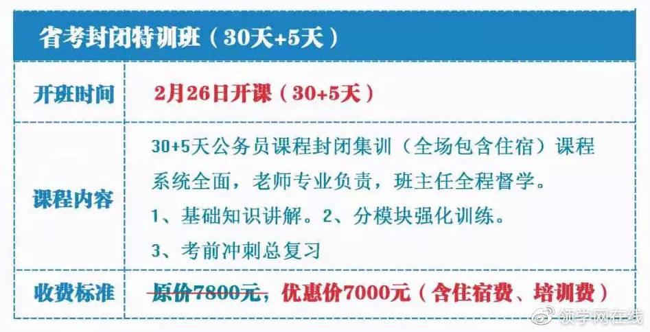 云南公务员考试人口诅咒_云南公务员考试照片