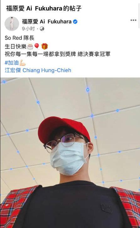 福原爱发文为老公江宏杰庆生 力破离婚传闻