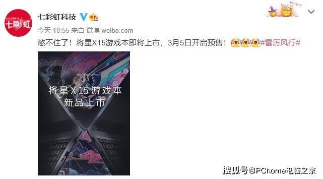 七彩虹也要推出游戏本 以新国风产品基调