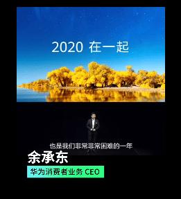 【余承东称2020年华为活过来了,手机和穿戴市场份额中国第一】