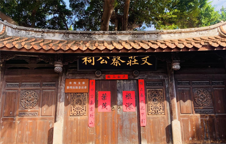 泉州明代公祠:修复后令人称赞,果然是厦漳泉文化中心