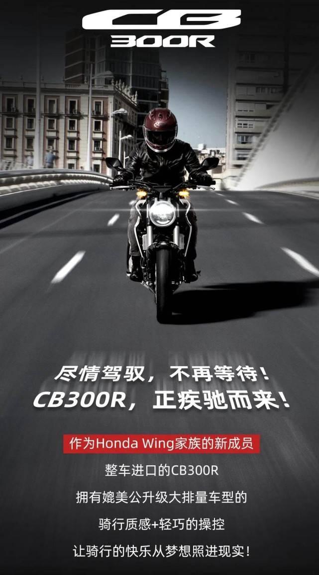 原车进口!本田CB300R宣布引入国内市场!