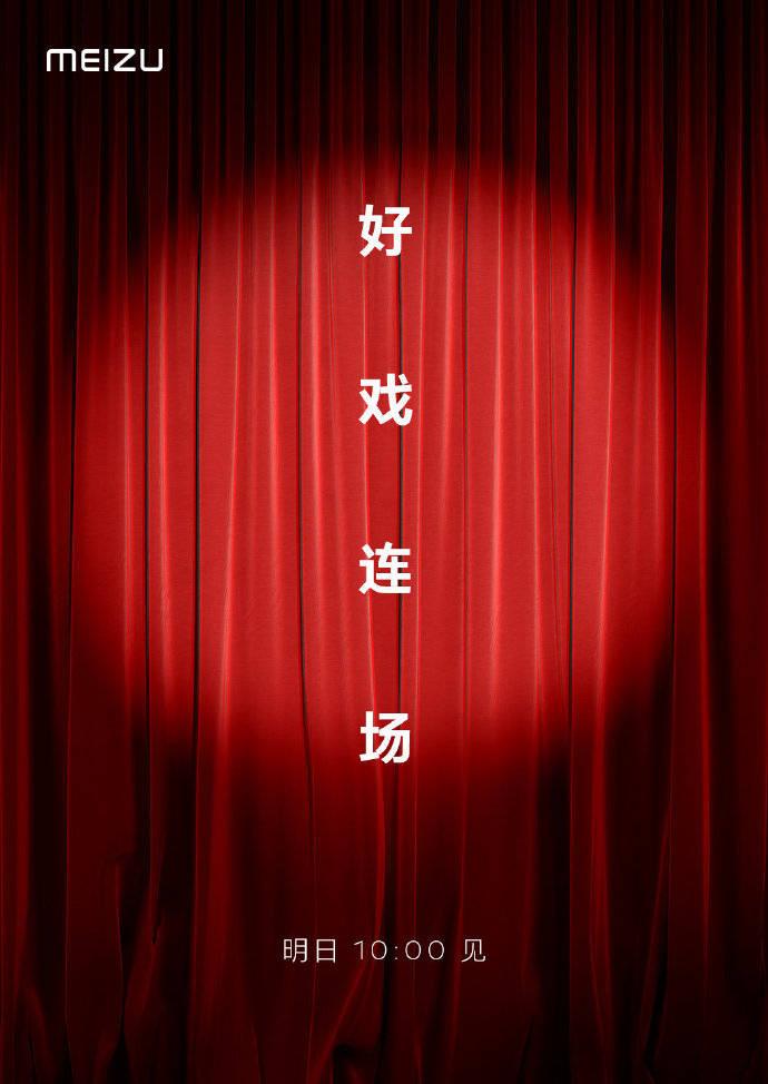 魅族:明天10点见,好戏连场,魅族Flyme9还是魅族18?