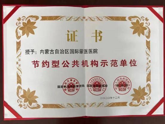 内蒙古国际蒙医院荣获国家级节约型示范单位称号