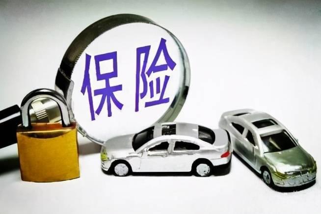 买车一定要看!交强险和商业险有什么区别?文章结尾有好处