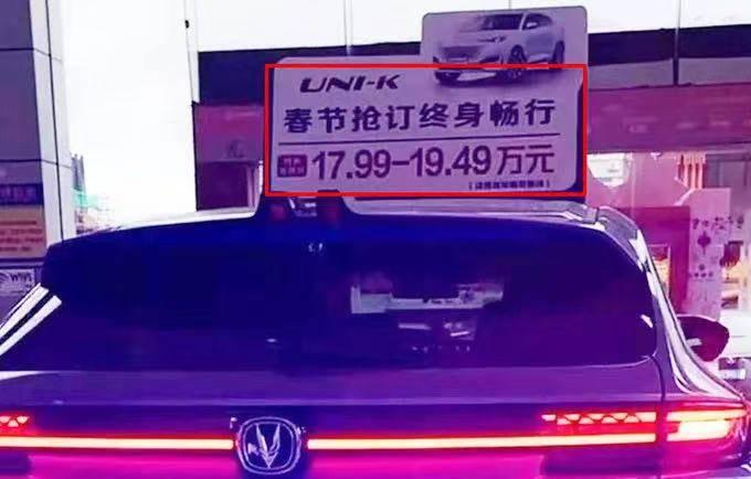 原长安UNI-K 2.0T预售价格是否疑似17.99万?你会买吗?