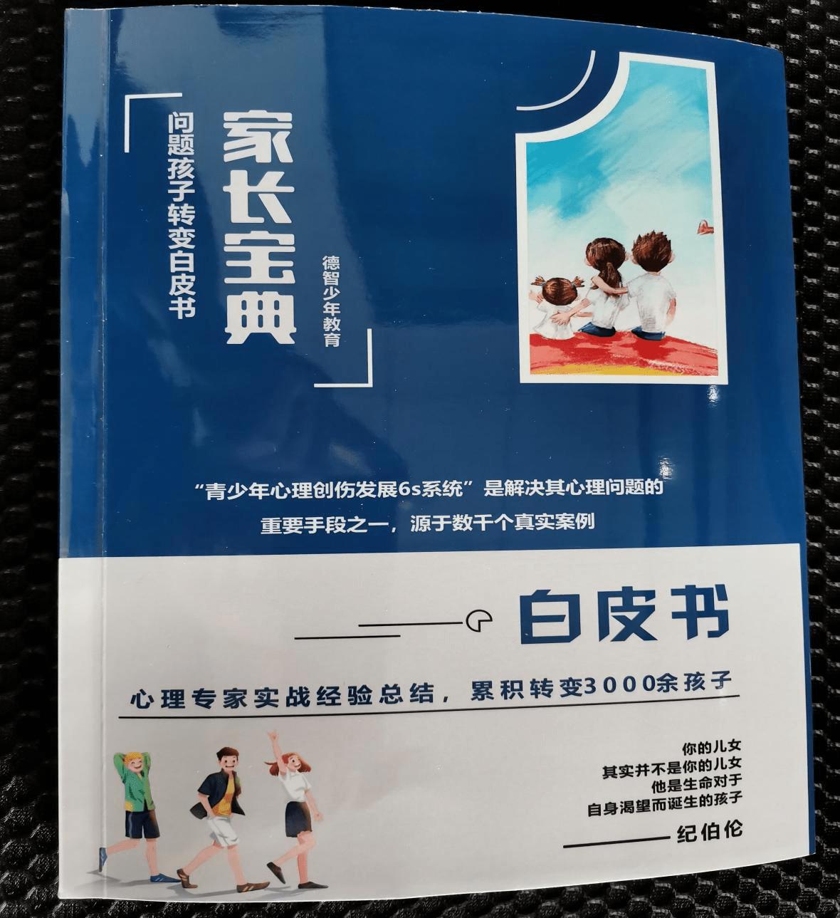 青少年心理健康手册 青少年心理健康的重要性