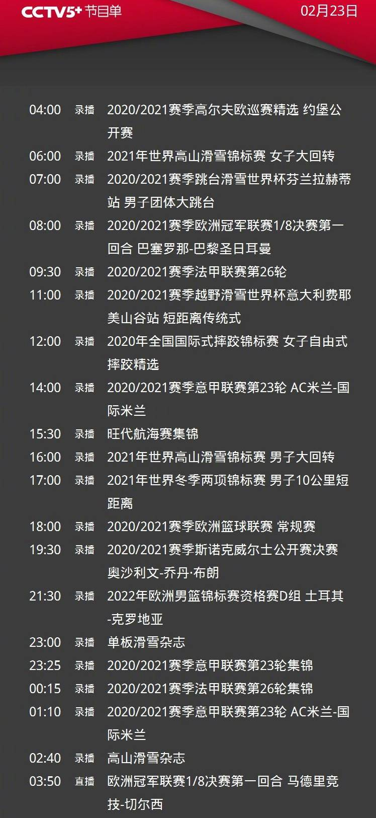 CCTV5直播欧冠拜仁PK拉齐奥,APP欧洲男篮锦标赛,5+马竞vs切尔西
