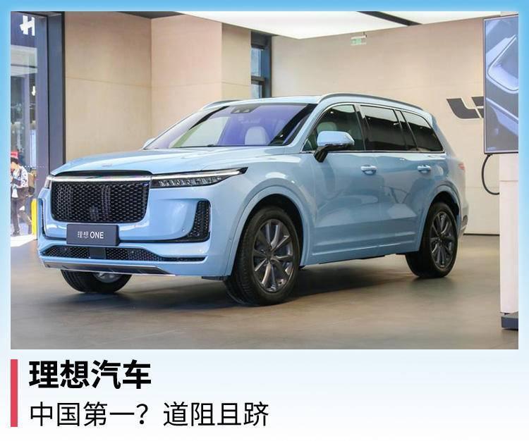 原理想车:中国第一?道路被堵塞和破坏了