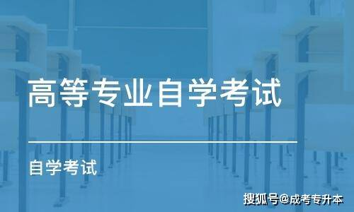 湖南师范大学自学测验高档教育自考主考专业目次