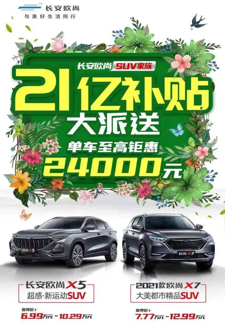 21亿汽车自行车补贴高达2.4万元,长安欧尚SUV大幅提升