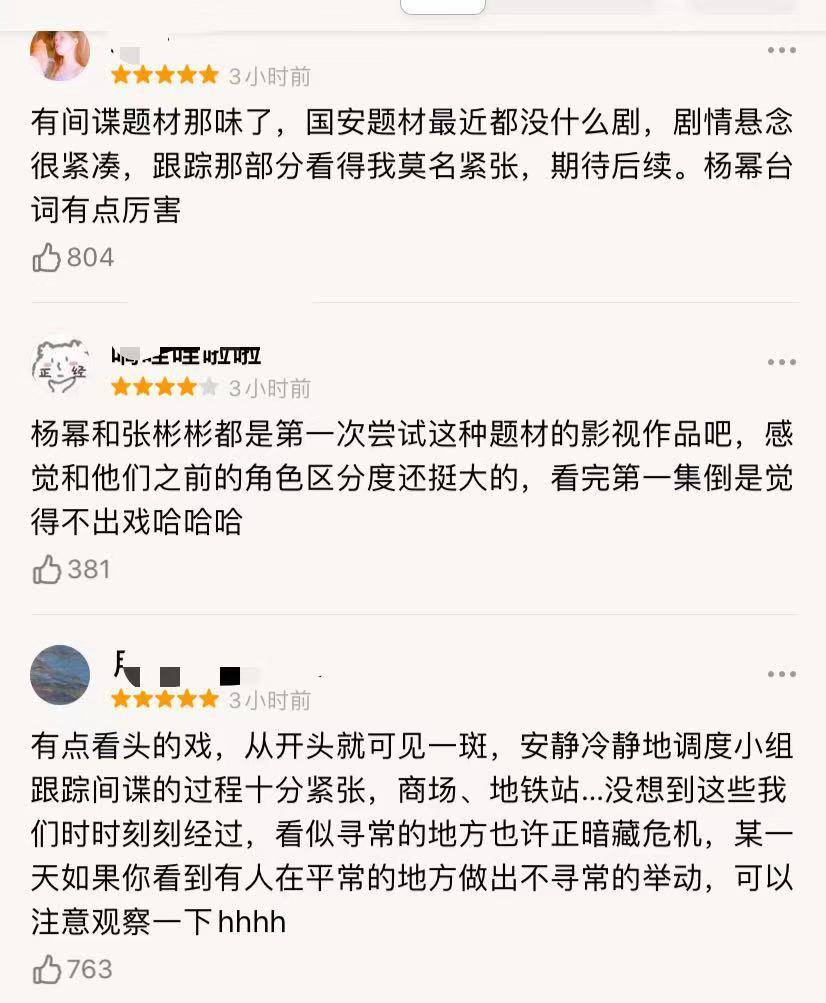 《暴风眼》嘉行演员成主力,杨幂演技成争议焦点,导演实力被质疑  第6张