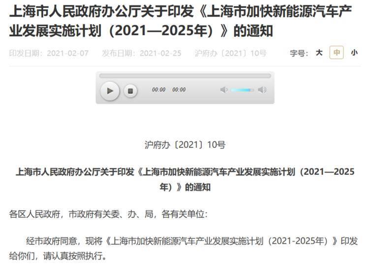 上海发布了加快发展新能源汽车的计划。要不要买纯电动车?