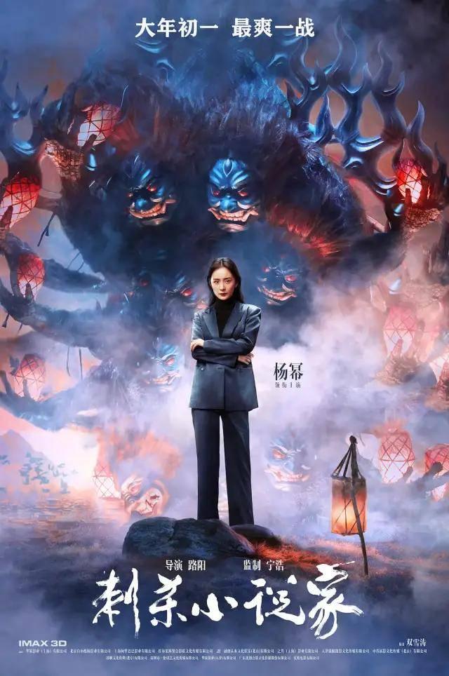 《刺杀小说家》票房冲击8亿元,杨幂又带来一部火爆新作!