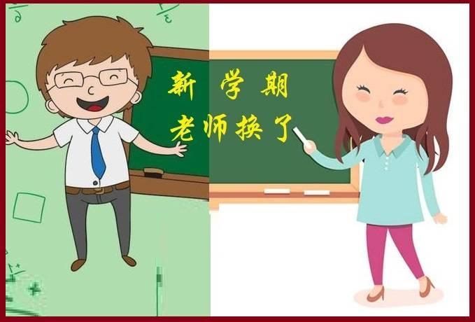 """因开学换老师,家长""""挟孩子以令学校""""集体翘课,不理智,不明智"""