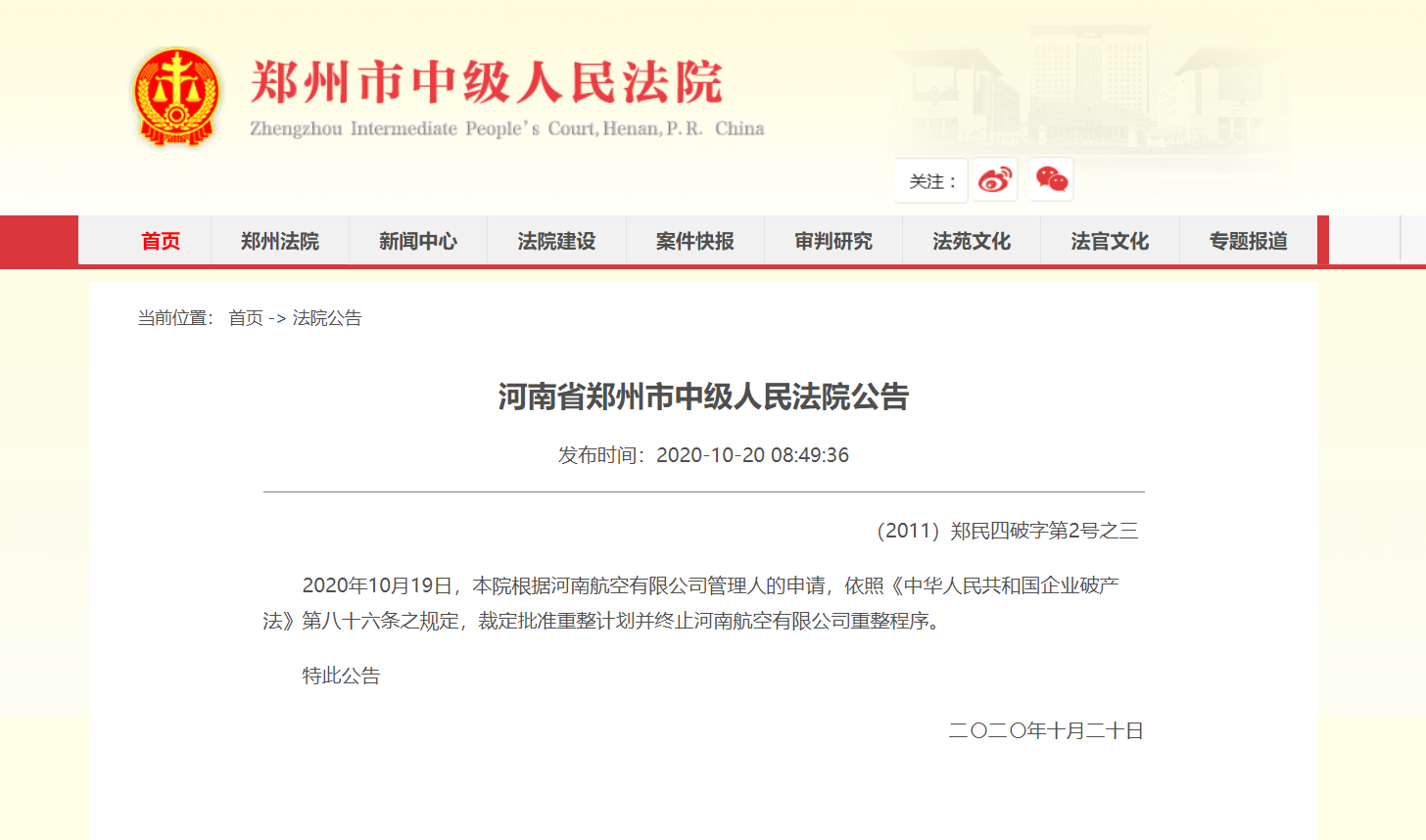 审理长达八年!河南航空重整计划获批,河南航投受让70%股权