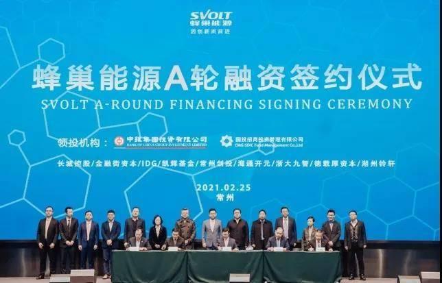 中银投资和SDIC投资有限公司共同牵头投资蜂巢能源,获得35亿元的A轮融资